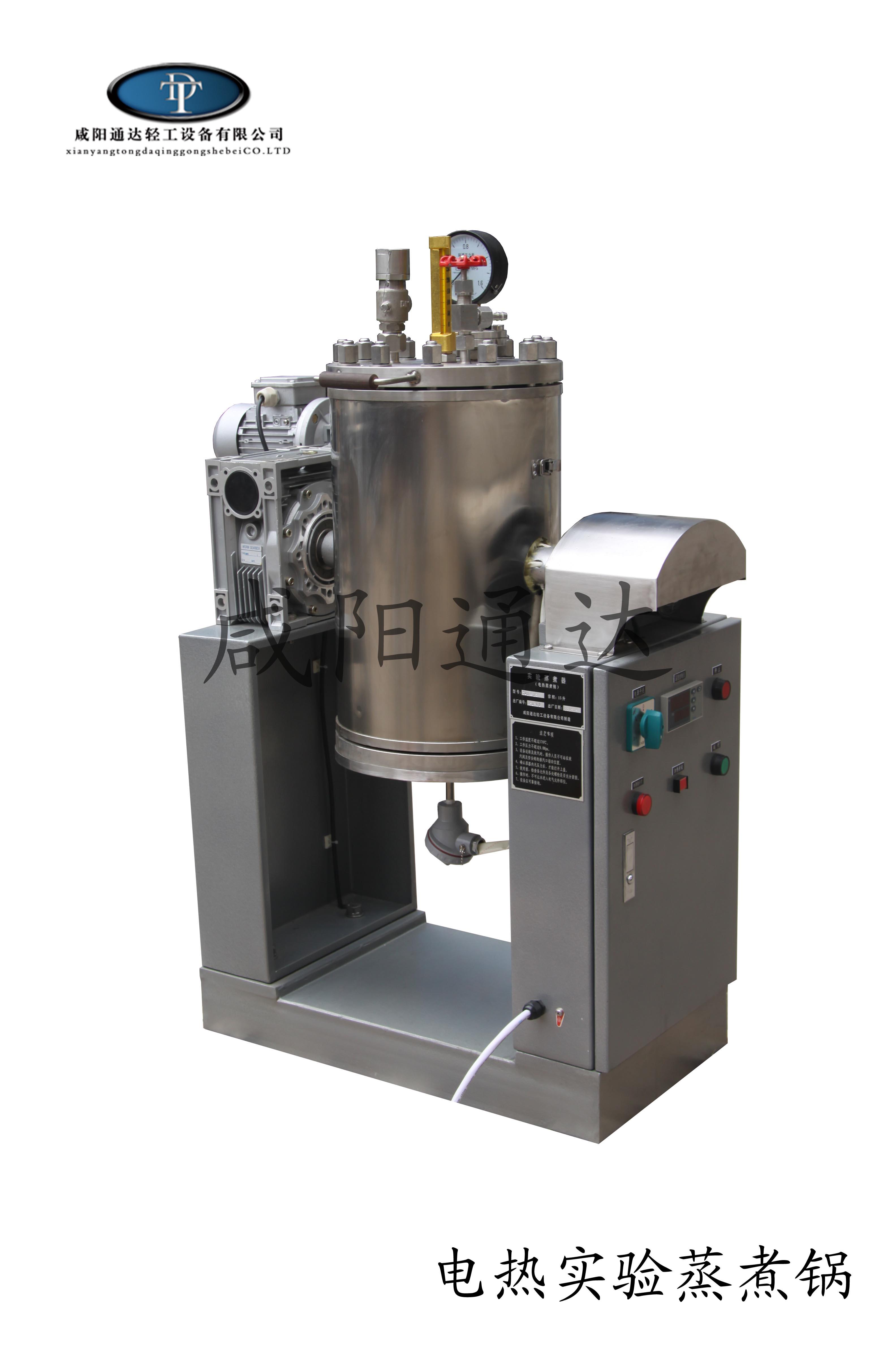 实验蒸煮器