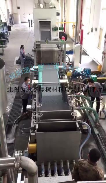 纸基摩擦材料中试纸机