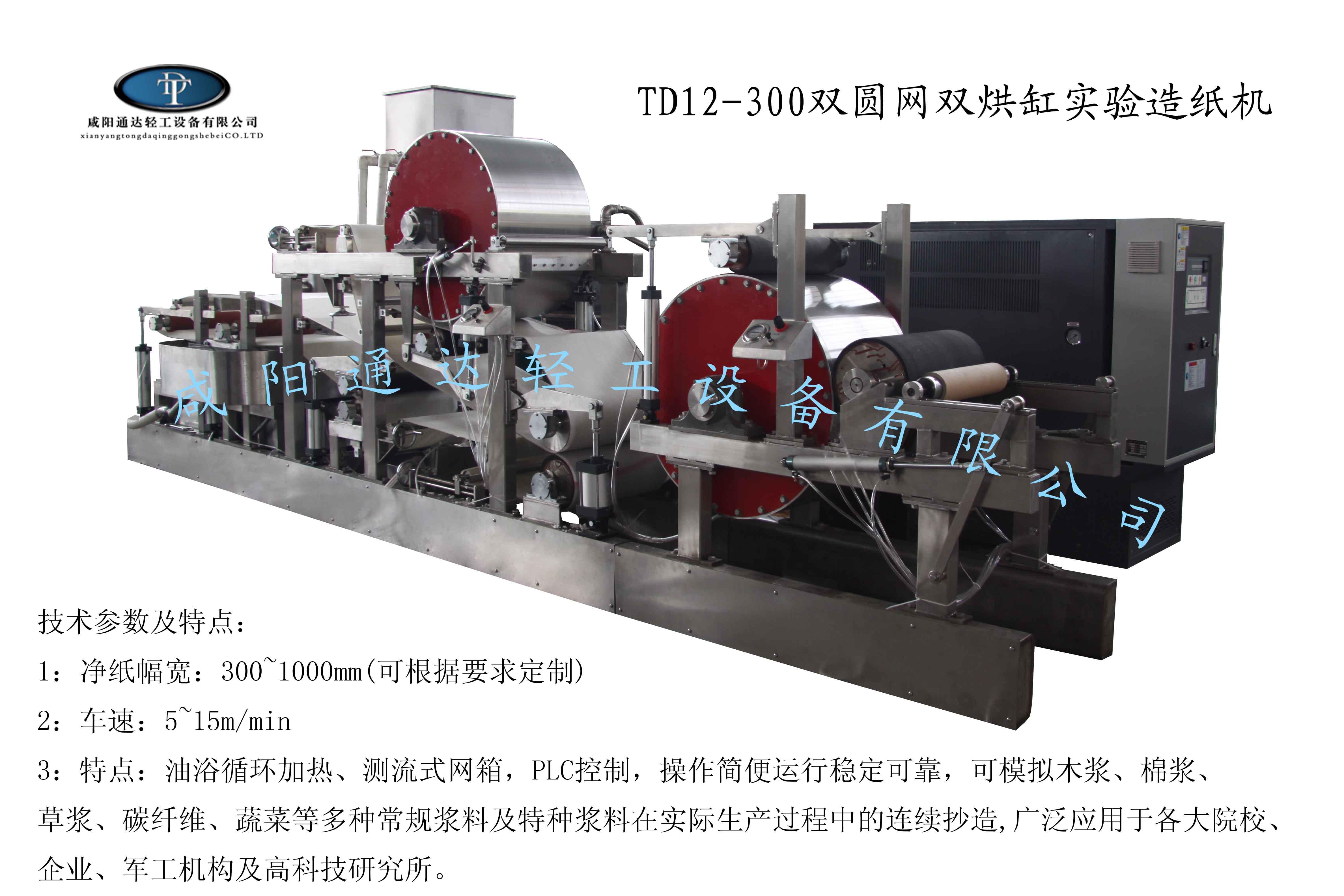 TD12-300双圆网双烘缸实验造纸机
