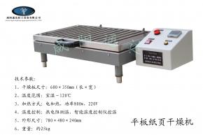 平板干燥机