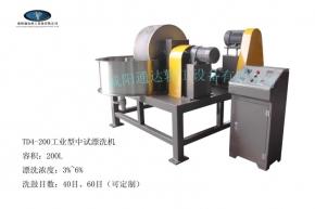 TD4-200工业型中试漂洗机
