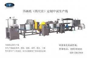 西安书画纸(四尺宣)定制中试生产线
