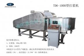 西安1000L打浆机